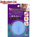 ビタット Bitatto Mug ブルー 1個【楽天24】