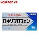 【第1類医薬品】ロキソプロフェン錠「クニヒロ」 12錠(セル...