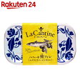 ラ・カンティーヌ さばフィレ エクストラバージンオイル 100g【楽天24】[La Cantine(ラ・カンティーヌ) さば缶詰]【HOF13】【rank_revew】