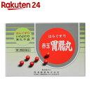 【第3類医薬品】赤玉胃腸丸 8包...