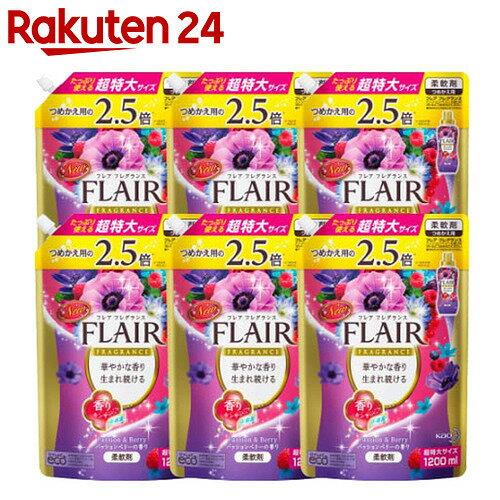 【ケース販売】フレア フレグランス 柔軟剤 パッションベリーの香り 超特大サイズ つめかえ用 1200ml×6個