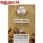 REVE DE PROVENCE オーガニックソープ アルガン(乾燥肌用)150g