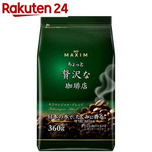 マキシム レギュラー コーヒー キリマンジャロ ブレンド