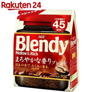 ブレンディ まろやか ブレンド コーヒー インスタント