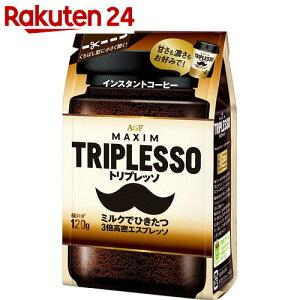 マキシム トリプレッソ コーヒー インスタント