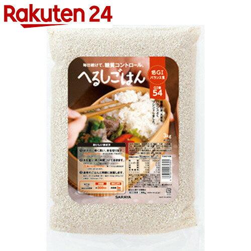 サラヤ 低GI米 へるしごはん生米タイプ 3kg【24】[低GI値食品 食事療法]