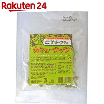 第3世界ショップ カシューナッツ グリーンティ味 60g