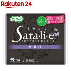 サラサーティSARA・LI・E(さらりえ)無香料72個入