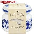 ラ・カンティーヌ バーニャカウダソース 50g【楽天24】【あす楽対応】[La Cantine(ラ・カンティーヌ) バーニャカウダソース]【HOF13】【rank_revew】