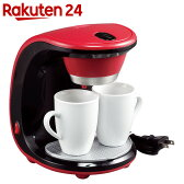 メリート 2カップコーヒーメーカー クチュール MM-9112【楽天24】[メリート コーヒーメーカー]