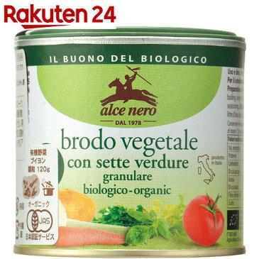 アルチェネロ 有機野菜ブイヨン・パウダータイプ 120g
