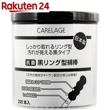 CARELAGE(ケアレージュ) 抗菌黒リング型綿棒 200本入