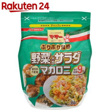 マ・マー 野菜入りサラダマカロニ 150g