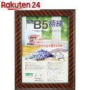 【訳あり】ナカバヤシ 樹脂製軽量額縁 金ラック B5判(JIS規格) フ-KWP-11/N【楽天24】