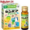 【第2類医薬品】センパア ドリンク グレープフルーツ風味 2...