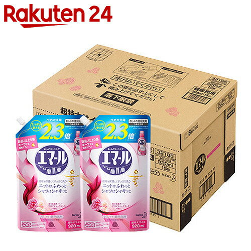 【ケース販売】エマール アロマティックブーケの香り つめかえ用特大サイズ 920ml×15個