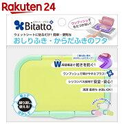 ビタット・プラス グリーン テクセルジャパン ティッシュケース・ティッシュカバー