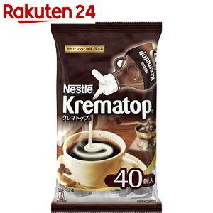 クレマトップ コーヒーミルク・コーヒーフレッシュ
