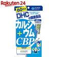 DHC カルシウム+CBP 60日分 240粒【楽天24】[DHC サプリメント 栄養機能食品(カルシウム)]