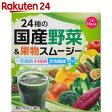 24種の国産野菜&果物スムージー 5.5g×30包【楽天24】[スカイフード スムージー]