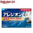 【第2類医薬品】アレジオン20 6錠【楽天24】[アレジオン 鼻炎薬/鼻水/錠剤]