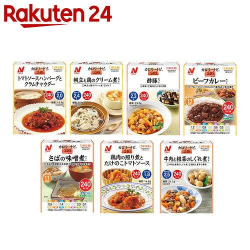 カロリーナビ240 7食コース(2)【24】[カロリーナビ 健康管理食セット]