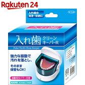 トプラン 入れ歯クリーンキーパーR TKY-03R【楽天24】[トプラン 入れ歯洗浄容器]