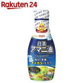 日清 アマニ油 フレッシュキープボトル 145g【楽天24】[日清オイリオ 亜麻仁油(フラックスオイル)]【イチオシ】