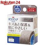ネクスケア キズあと保護&肌にやさしい不織布テープ マイクロポアメディカルテープ ブラウン 22mm×5m