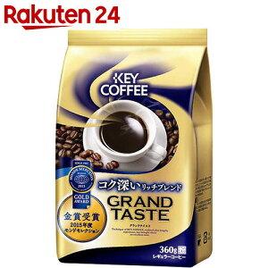 キーコーヒー グランドテイスト ブレンド コーヒー レギュラー