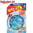 トップ スーパーNANOX(ナノックス) つめかえ用 超特大 1300g【楽天24】[NANOX(ナノックス) コンパクト洗剤]【li01p1】【li01pal】【洗濯セール】