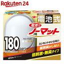 電池でノーマット 180日用セット ホワイト×シルバー 電池付【楽天24】
