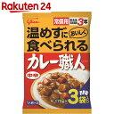 グリコ 常備用カレー職人 3食パック 中辛 170g×3袋/江崎グリコ