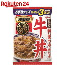 グリコ DONBURI亭 3食パック 牛丼 120g×3袋...