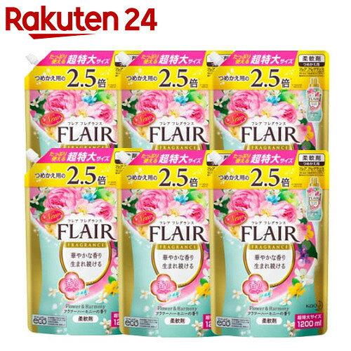 【ケース販売】フレア フレグランス 柔軟剤 フラワーハーモニーの香り 超特大サイズ つめかえ用 1200ml×6個