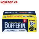 【第(2)類医薬品】バファリンA 80錠+20錠...