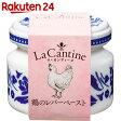 ラ・カンティーヌ 鶏のレバーペースト 50g【楽天24】[La Cantine(ラ・カンティーヌ) レバーパテ・ムース]