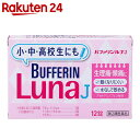 【第2類医薬品】バファリン ルナJ 12錠...