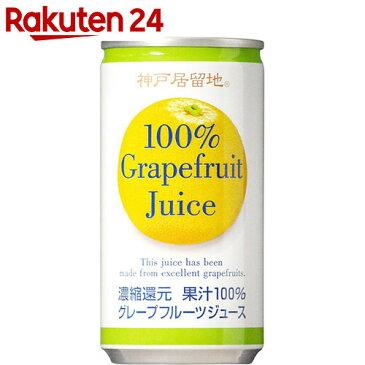 神戸居留地 グレープフルーツ100% 185g×30本