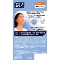 ブリーズライト鼻孔拡張テープクリア透明レギュラー30枚2枚目