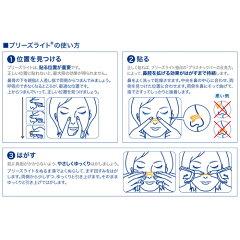 ブリーズライト鼻孔拡張テープクリア透明レギュラー30枚3枚目