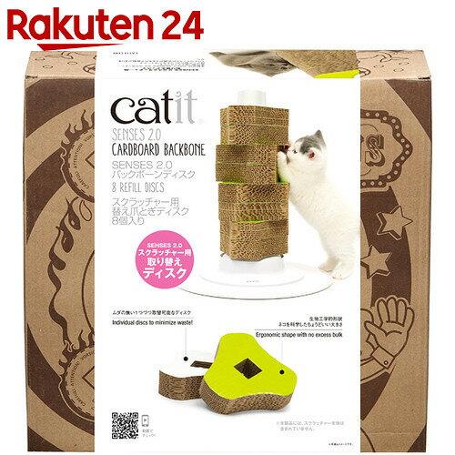 catit バックボーンディスク【24】[catit 猫爪とぎ(爪磨き)]