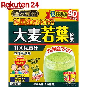 金の青汁 純国産大麦若葉粉末100%青汁 3g×90包【stamp_cp】【stamp_004】