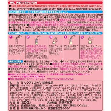 森永 MA-mi 800g【イチオシ】