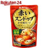 ダイショー 赤いスンドゥブチゲ用スープ 中辛 300g【楽天24】[ダイショー スンドゥブ(純豆腐)]