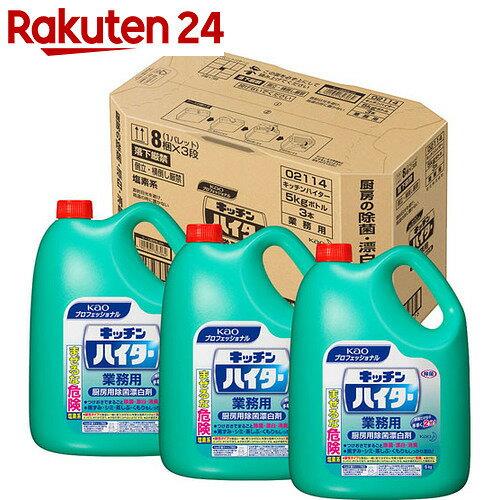 【ケース販売】花王プロフェッショナル キッチンハイター 業務用 5kg×3個