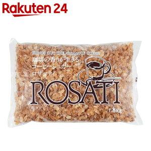 コーヒーシュガー ロザッティ 大粒 1.5kg【楽天24】