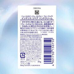 ニュートロジーナノルウェーフォーミュラインテンスリペアハンドクリーム無香料50g5枚目