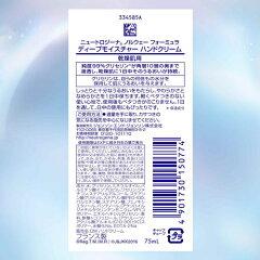 ニュートロジーナノルウェーフォーミュラディープモイスチャーハンドクリーム微香性75ml5枚目