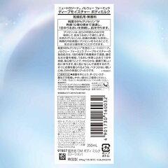 ニュートロジーナノルウェーフォーミュラディープモイスチャーボディミルク無香料250ml5枚目